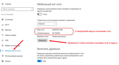 Mobile-Hot-Spot-02 (налаштування функції Мобільный Хот-спот в Windows 10, крок 2)