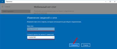 Mobile-Hot-Spot-03 (настройка функции Мобильный Хот-спот в Windows 10, шаг 3)