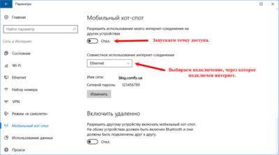 Mobile-Hot-Spot-04 (настройка функции Мобильный Хот-спот в Windows 10, шаг 4)