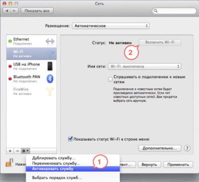 mac01 (настройка Macbook для раздачи интернета по Wi-Fi, шаг 1)
