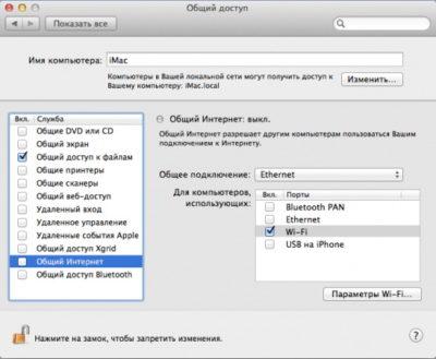 mac02 (налаштування Macbook для роздачі інтернету по Wi-Fi, крок 2)