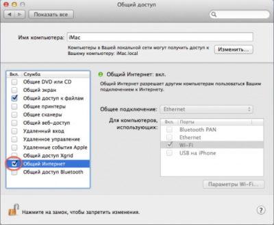 mac04 (налаштування Macbook для роздачі інтернету по Wi-Fi, крок 4)