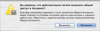 mac05 (настройка Macbook для раздачи интернета по Wi-Fi, шаг 5)