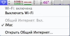 mac06 (настройка Macbook для раздачи интернета по Wi-Fi, шаг 6)