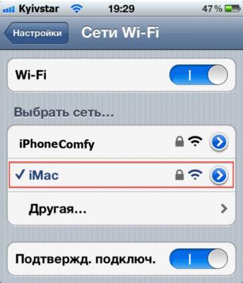 mac07 (налаштування Macbook для роздачі інтернету по Wi-Fi, крок 7)