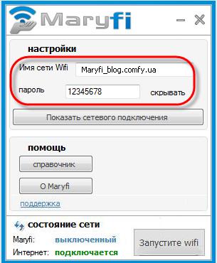 prMarify (програмний роутер Marify)