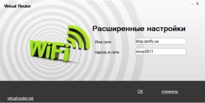 prVirtual Router (программный роутер Virtual Router )