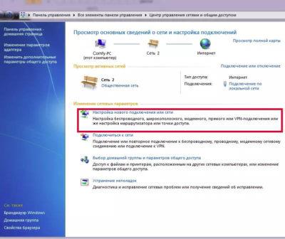 w7-01 (настройка стандартного подключения для раздачи Wi-Fi с ноутбука, шаг 1)
