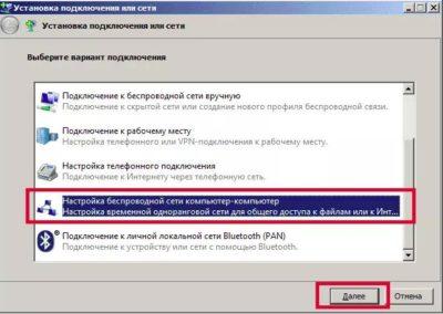 w7-02 (настройка стандартного подключения для раздачи Wi-Fi с ноутбука, шаг 2)