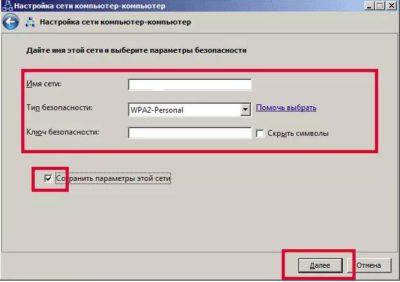 w7-03 (настройка стандартного подключения для раздачи Wi-Fi с ноутбука, шаг 3)