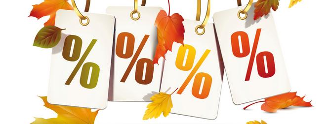 Осенняя распродажа-за что любить осень