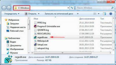 Поиск файла regedit.exe