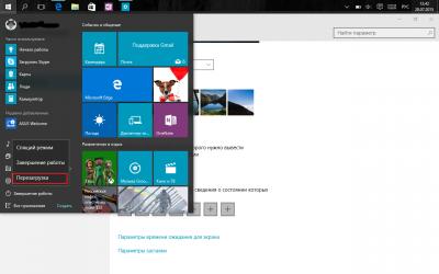 Второй способ входа в Биос на Windows 10