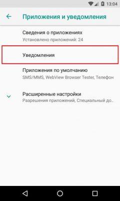 Андроїд 8.x управління додатками і повідомленнями