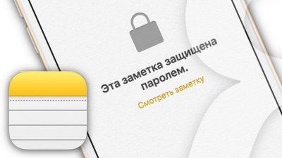 Як включити пароль на Айфон через замітки