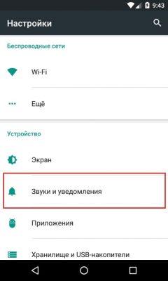 Як відключити повідомлення на Андроїд 7.x, 6.х