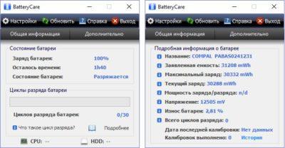 Перевірка батареї програмою Battery Care