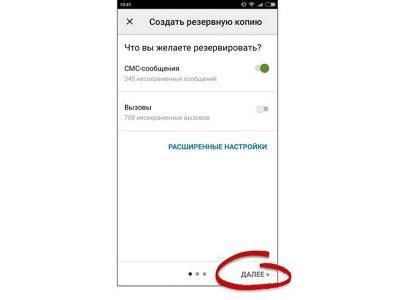 Перенесення СМС зі старого телефону на новий
