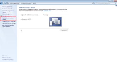 Налаштування параметрів екрану