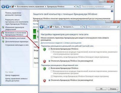 Помилки при створенні точки доступу на Windows 10
