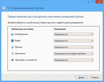 Настройки доступа при настройках DLNA сервера