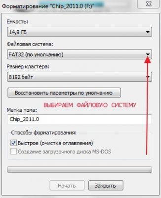 Вибираємо файлову систему