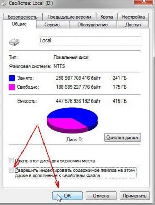 Отключение индексирования для улучшения работы ноутбука