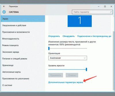 Настройки разрешения экрана Windows 10