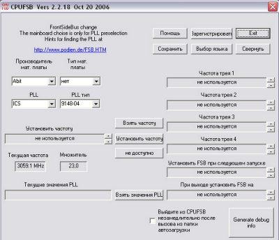 Утиліта CPUFSB для розгону процесора