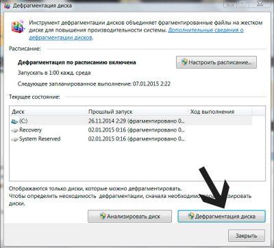 Увеличение быстродействия ноутбука с помощью дефрагментации диска
