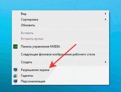 Настройка разрешения экрана на Windows 7