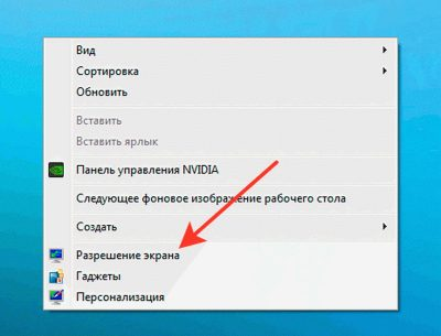 Налаштування роздільної здатності екрану на Windows 7