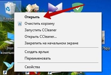 Відновлення видалених файлів з кошику