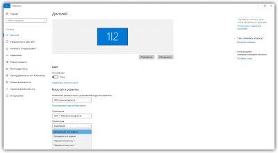 Работа второго монитора Windows 10