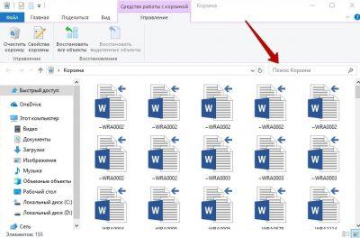 Как восстановить файлы
