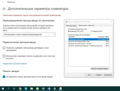 Настройка горячих клавиш Windows 10
