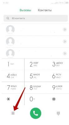 Блокировка вызовов на Xiaomi