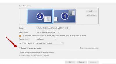 Два монитора в Windows 10