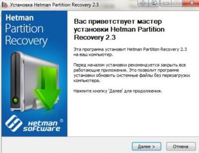 Как восстановить удаленные файлы с помощью программы Hetman