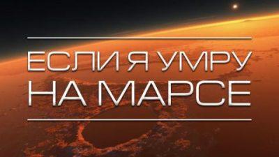 """Документальное кино про космос """"Если я умру на Марсе"""""""