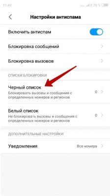Добавить номер в черный список Xiaomi