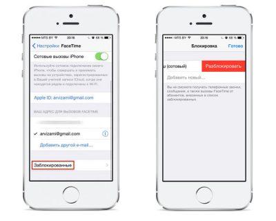 Блокировка номеров в iPhone