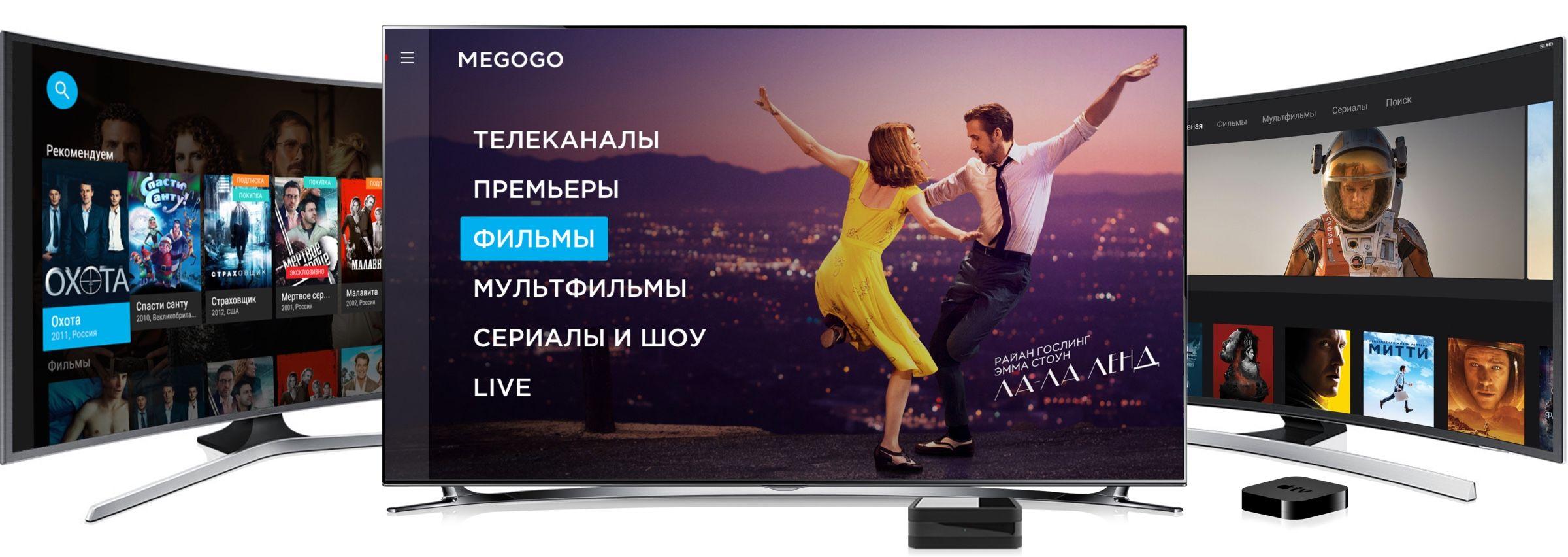 Топ приложений для СМАРТ ТВ - megogo на смарт тв