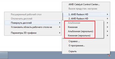Для поворота экрана на AMD Radeon