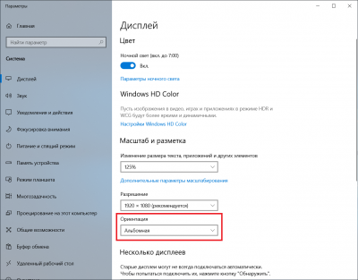 Поворот экрана Windows 10