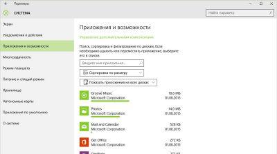"""Видалення стандартних програм Windows 10 за допомогою програми """"Параметри"""""""