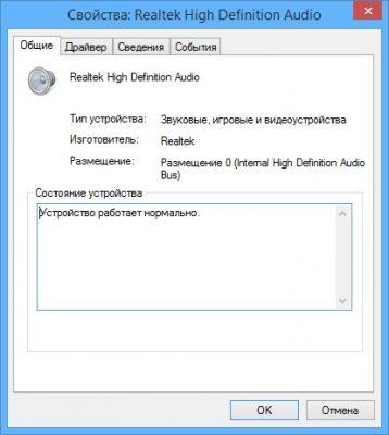 Пропал звук на компьютере - настройка звука через диспетчер задач