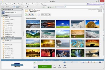 Фоторедактор Google Picasa для Windows