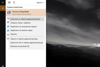 Видалити Xbox Windows 10 через PowerShell