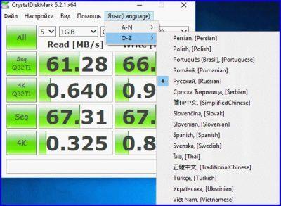 Программа CrystalDiskInfo для тестирования скорости твердотельного накопителя